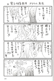 Manga Vol 8 Omake 2.png