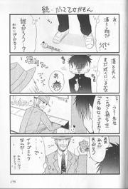 Manga Vol 6 Shana-tan 2.png