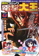 April 2005 Dengeki Daioh
