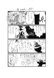 Manga Vol 4 Shana-tan 3.png