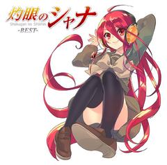 Shakugan no Shana -BEST- cover.png