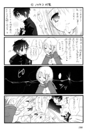 Manga Vol 2 Shana-tan 5.png