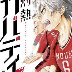 Shakunetsu Kabaddi (manga)