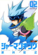 SK Remix Volume 2
