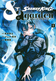 SK Garden Vol1.png