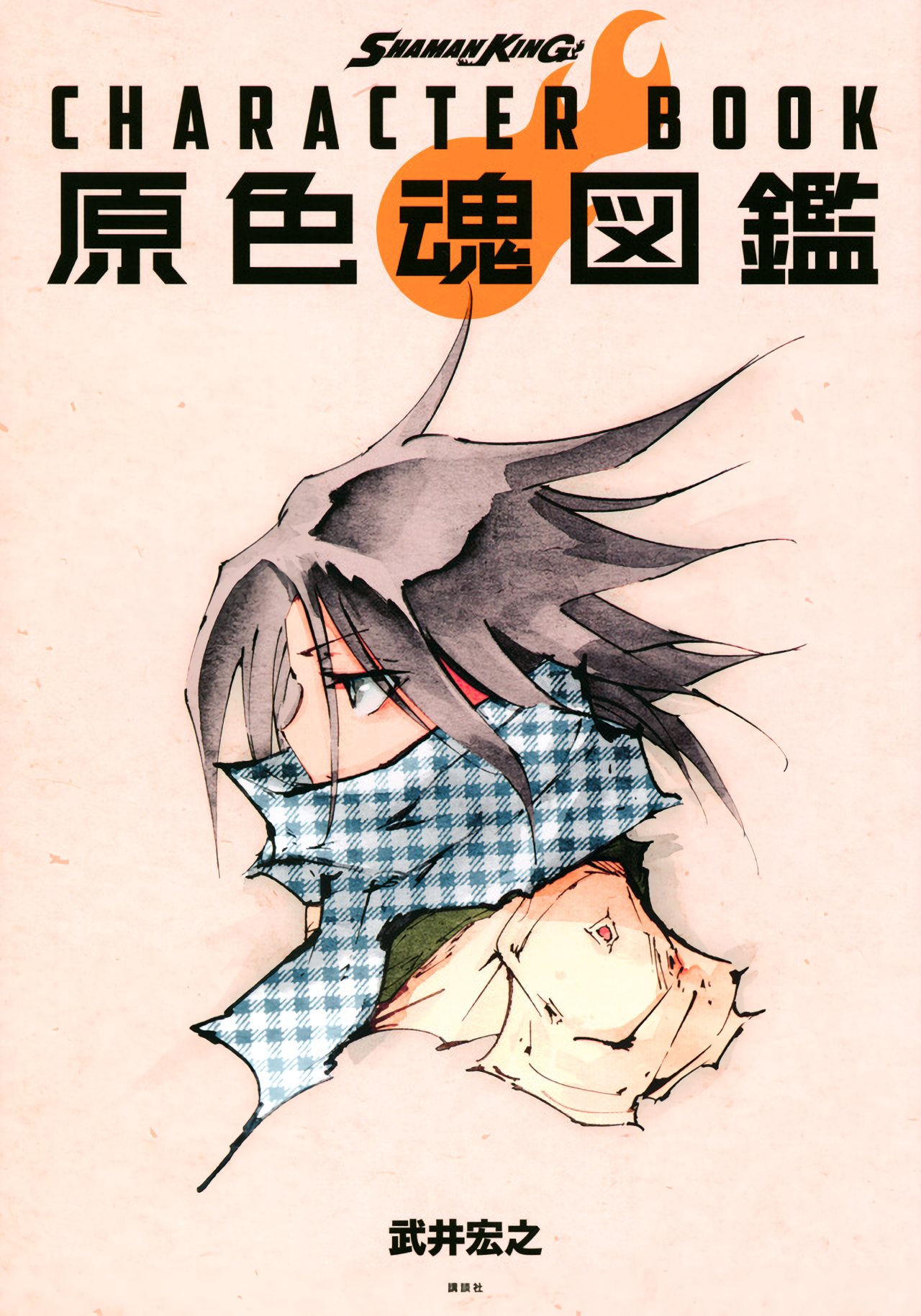 Character Book 原色魂図鑑.png