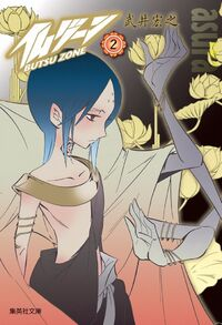 Том 2 (Butsu Zone Shueisha Bunko).jpg