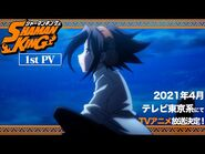 TVアニメ『SHAMAN KING』第1弾PV