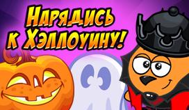 Нарядись к Хэллоуину!