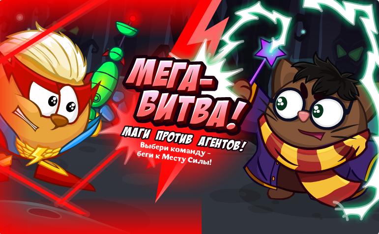 Мега-битва!