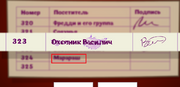 Пасхалка-0.png