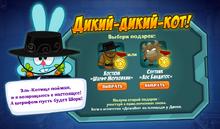 Дикийкошак.png