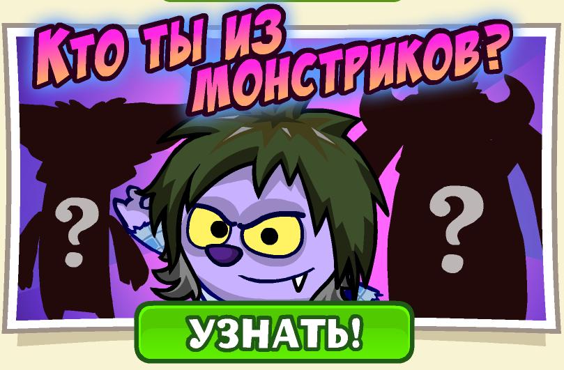Кто ты из монстриков?