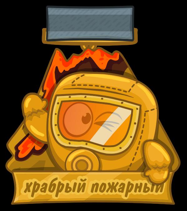 Медаль СА «Храбрый пожарный»