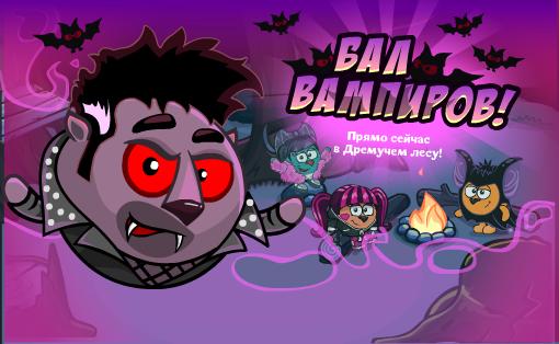 Бал вампиров!