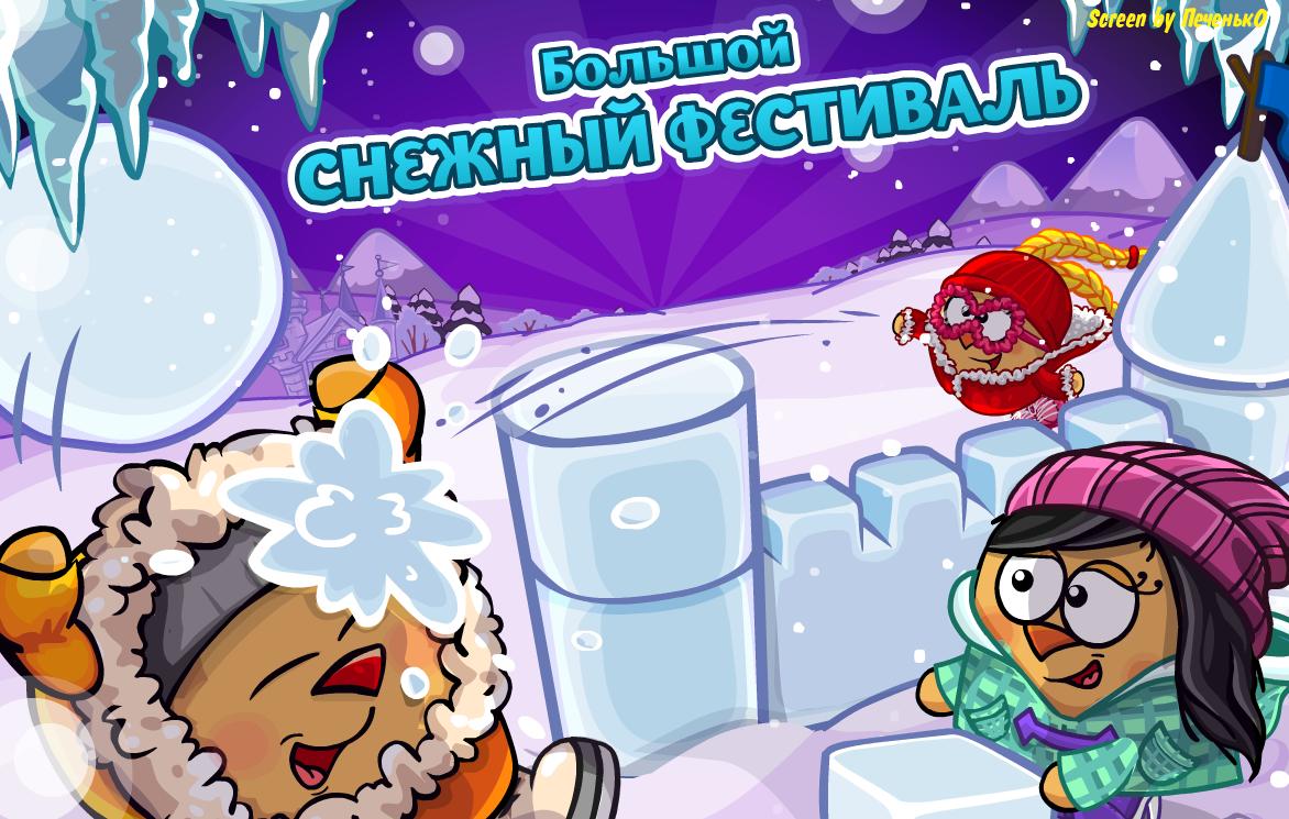 Большой Снежный фестиваль