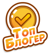 2-Топ-блогер