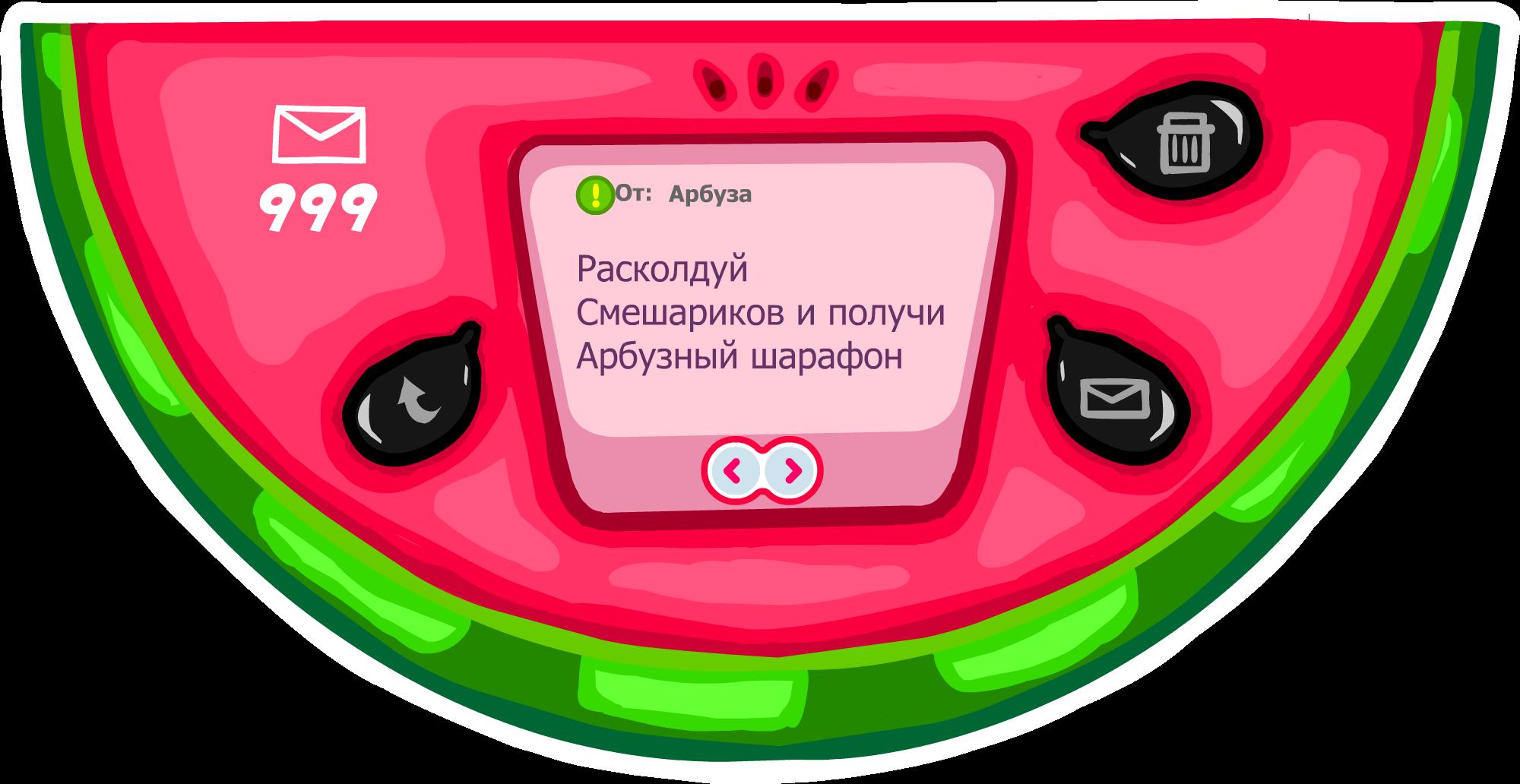 Арбузный шарафон