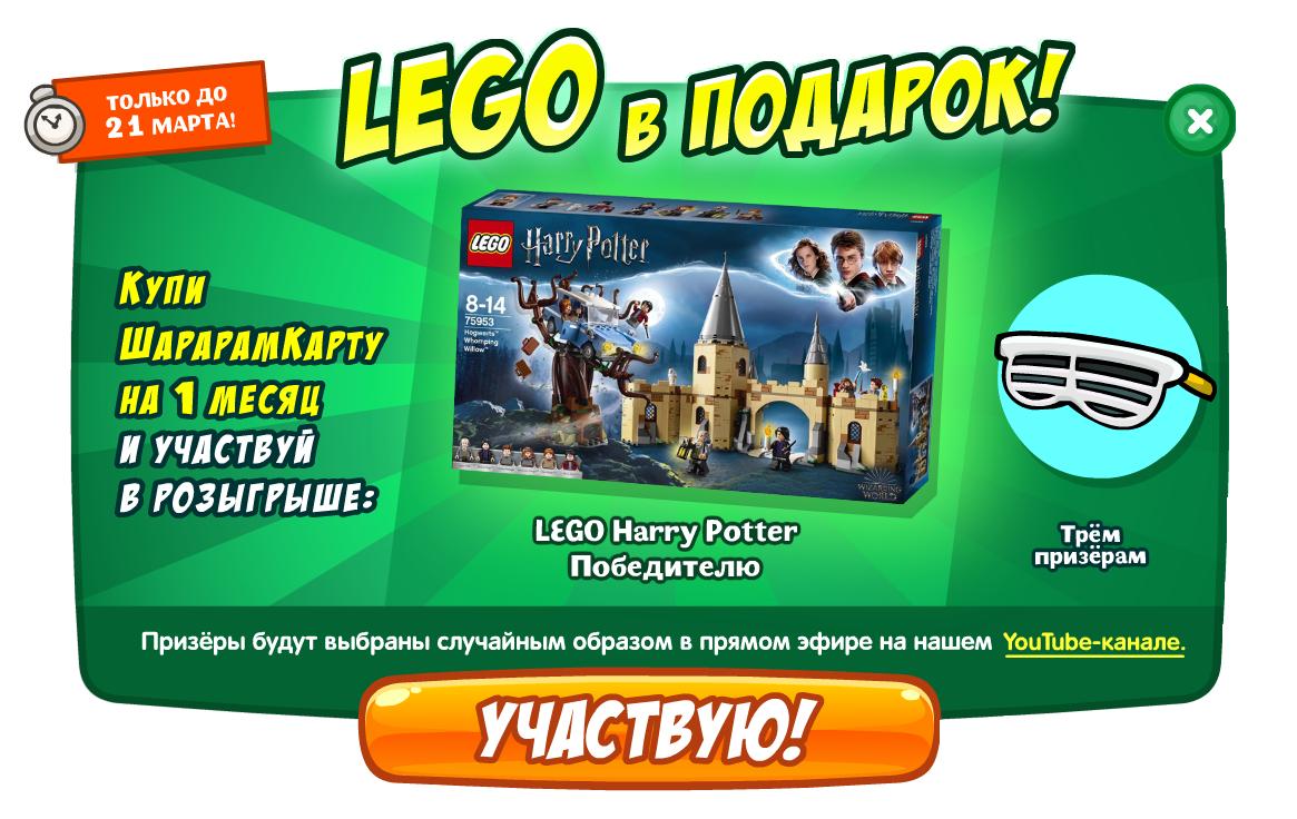 LEGO в подарок!