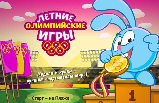 Летние олимпийские игры!