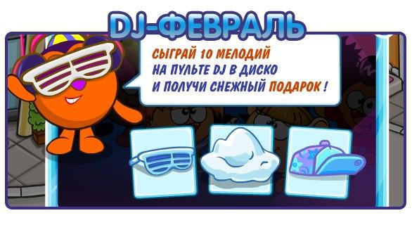 DJ-февраль