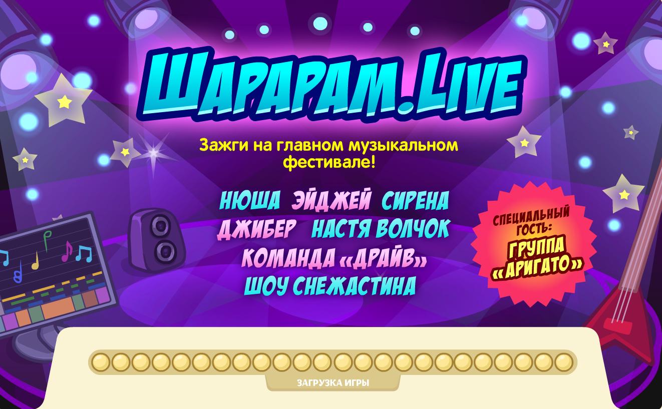 Шарарам Live