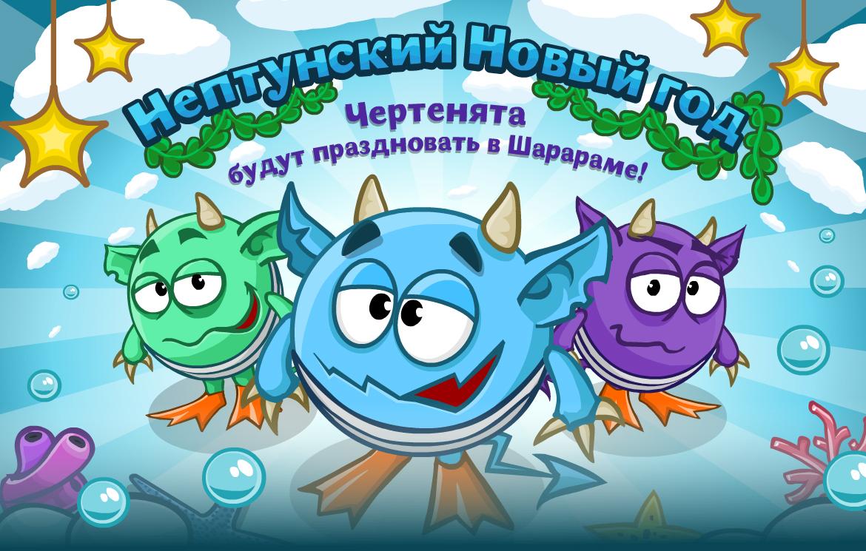 Нептунский Новый год