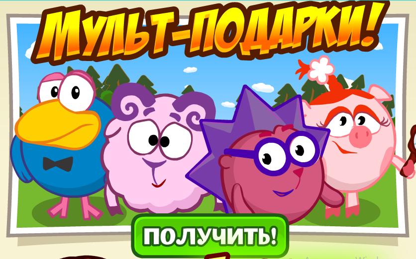 Мульт-подарки от Смешариков!