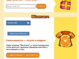 Разделы Сайта Смешариков