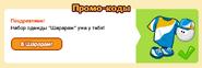 Промокод5