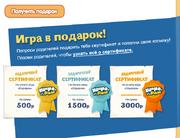 Подарочный сертификат (карта) Летуаль: как купить и проверить
