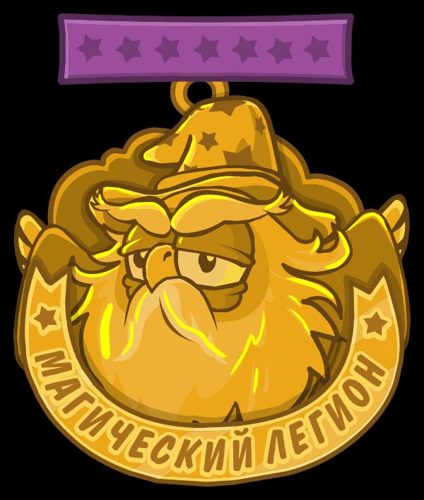 Медаль СА «Орден магического легиона»