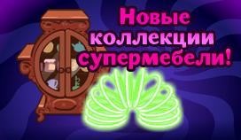 Новые коллекции супермебели!