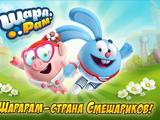 Шарарам в Стране Смешариков (мобильная версия)