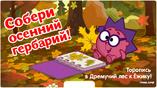 Герабрий2009Нормальныйтекст.png
