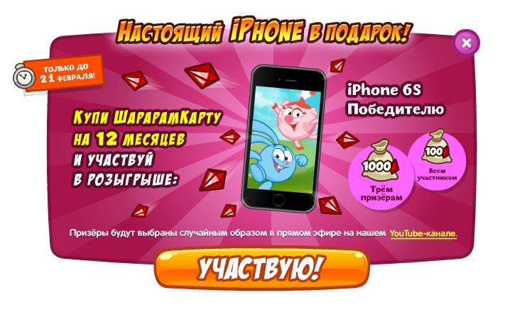 IPhone в подарок!