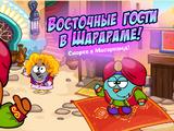 Стань героем Востока! (2021)