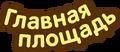 ГлавПлощНадпись.png