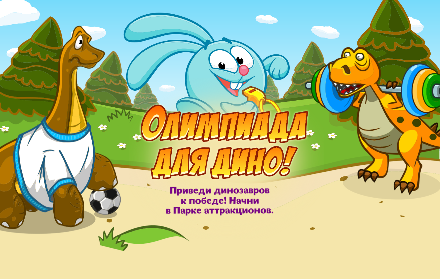 Олимпиада для Дино!