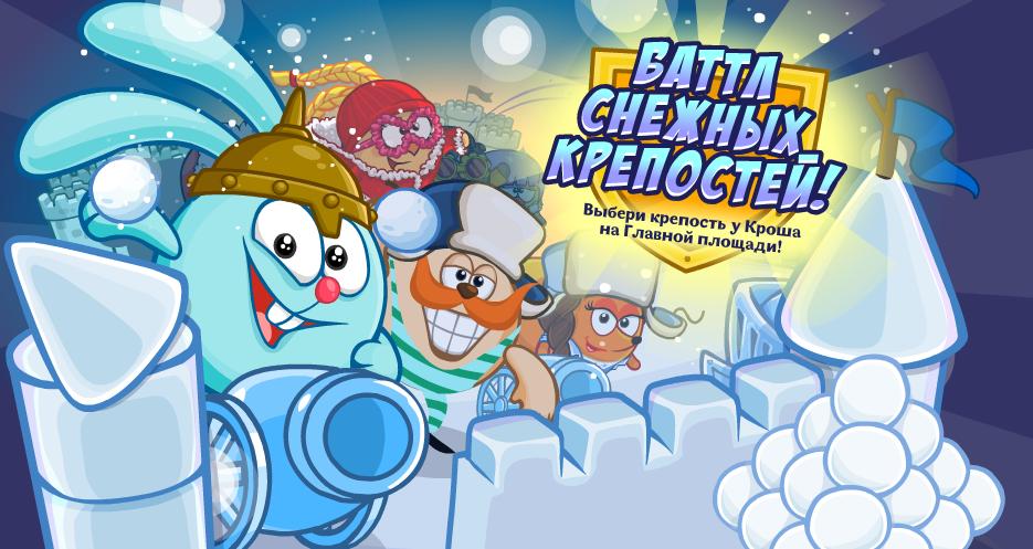 Баттл снежных крепостей!