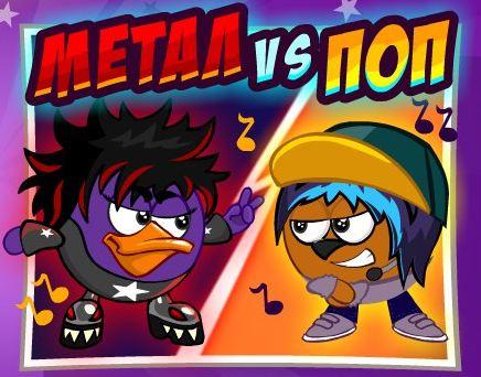 Метал VS Поп