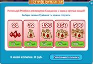 Покупка румбиков на данный момент