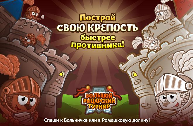 Большой Рыцарский турнир 2