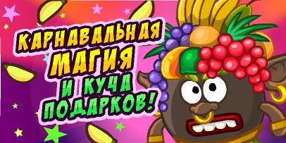 Дикий карнавал подарков!