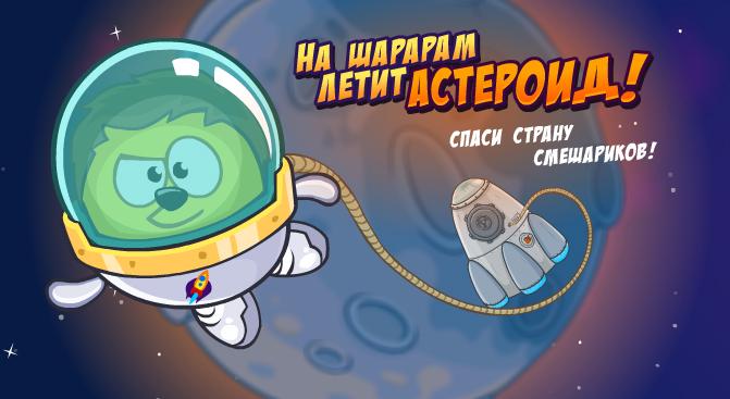 Астероид (миссия)