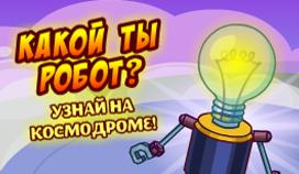 Какой ты робот?