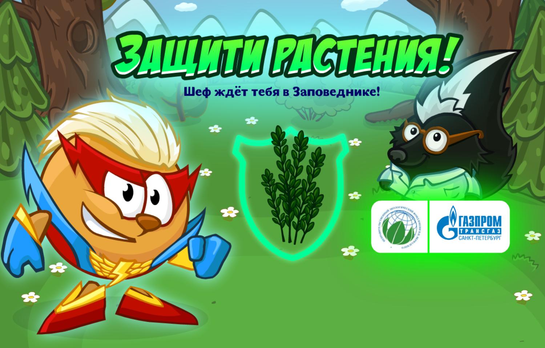 Защити растения!