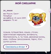 Зэмун