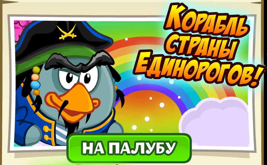 Корабль из Страны Единорогов!
