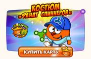 Баннер Костюм Фанат Спиннеров.png